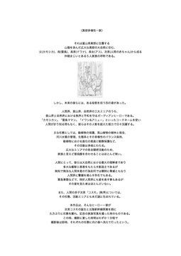 黒部多様性一家概要(改).jpg